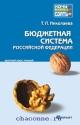 Бюджетная система РФ. Конспект лекций